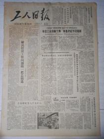 工人日报1980年6月27日(4开四版)市总工会出面干预,市委决定予以追回。