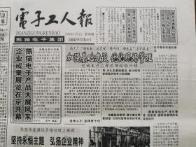 电子工人报(熊猫电子集团)