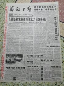 万县日报1998年5月16日(4开四版)国务院部委领导班子组建调整工作圆满完成;下岗职工基本生活保障和再就业工作会议在京开幕