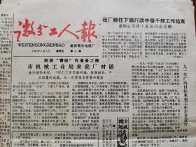 微分工人报(南京微分电机厂)
