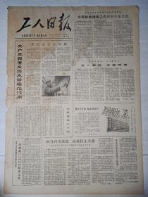 工人日报1980年6月30日(4开四版)立即杜绝接待工作中的不正之风;深入实际体察民情。