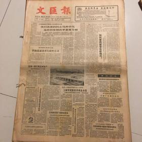 文汇报 1986年8月1日-31日 (原版报合订) 老报纸:文汇报1986年8月合订本(1-31日全)