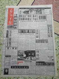 万县日报(三峡移民周刊)1998年5月19日(4开四版)取消和免收一批移民收费项目;重庆小天鹅展翅万州