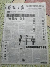 万县日报1998年5月21日(4开四版)三峡腾起一条龙;党建抓好三个重点