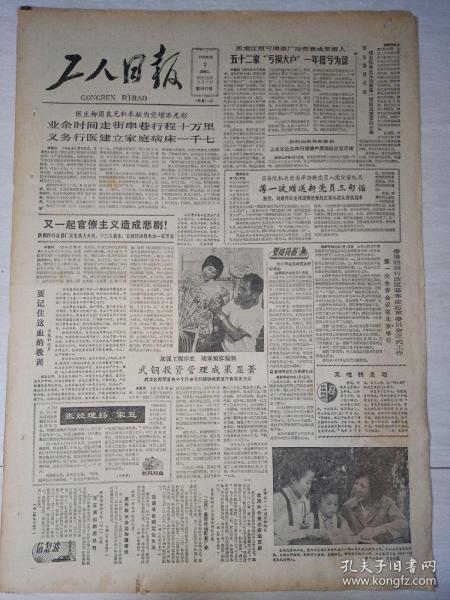 工人日报1985年7月2日(4开四版)武钢投资管理成果显著;义务行医建立家庭病床一千七。