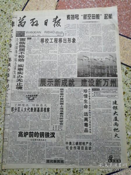 万县日报1998年5月23日(4开四版)面临换届不松劲实事实办无止境;移校工程移出形象