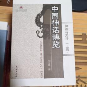 神话与史诗上下篇(共2册)上篇中国神话博览下篇中国史诗博览