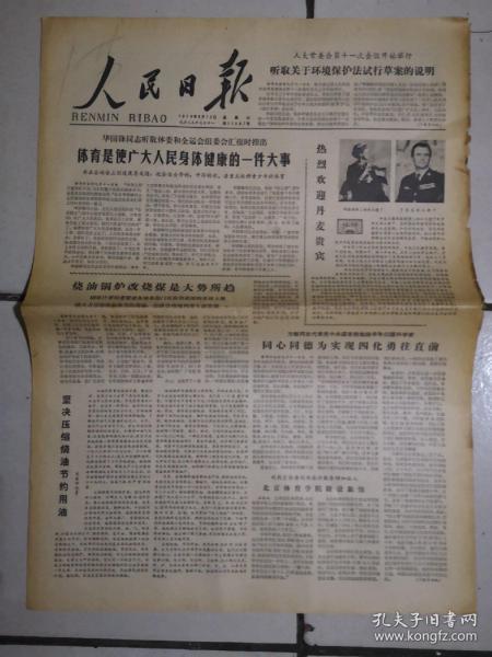 1979年9月12日《人民日报》(人大常委会听取环保法试行草案的说明)