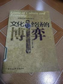 文化与经济的博弈:出版经济学理论研究   1版1印 平装 馆藏