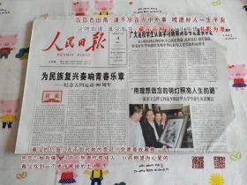 人民日报2009年5月4日16版全