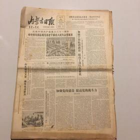 内蒙古日报 1982年7月1日-31日 (原版报合订) 老报纸:内蒙古日报 1982年7月合订本(1-31日全)