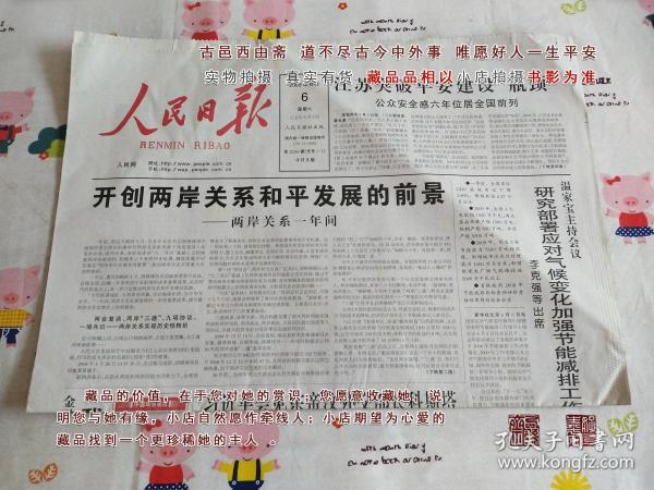 人民日报2009年6月6日8版全