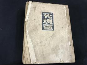 民国译文丛书《 死魂灵》 第一部(果戈理选集五)鲁迅 译