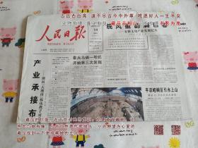 人民日报2009年6月14日8版全