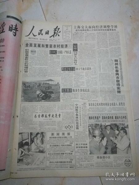 人民日报1995年1月14日