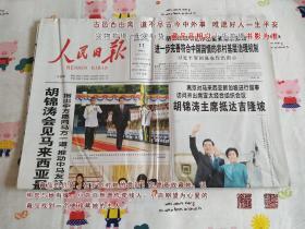 人民日报2009年11月11日20版全