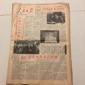 人民日报 1991年7月1-31日 七月合订本 人民日报 1991年7月1日-31日 (原版报合订)
