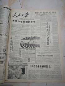 人民日报1995年1月15日