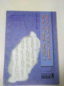 昭乌达蒙古族师范专科学校学报  2000年1期  蒙文版