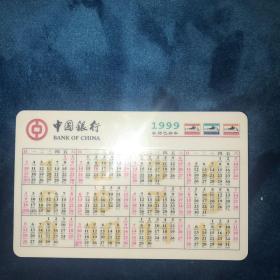 1999年年历卡—中国银行