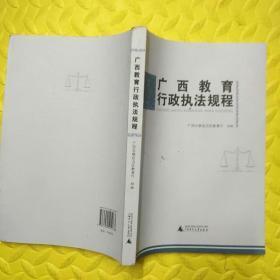 广西教育行政执法规程