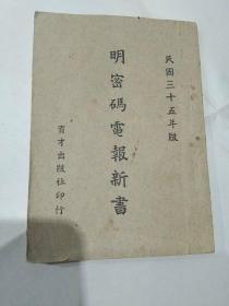 民国三十五年版:明密码电报新书【1946年3月新一版,64开90页,品相近新,未见售录】