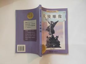 纽伯瑞儿童文学金牌奖:天使雕像