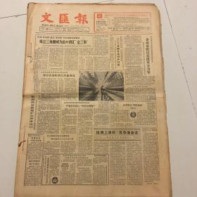 文汇报 1986年11月1日-30日 (原版报合订) 老报纸:文汇报1986年11月合订本(1-30日全)