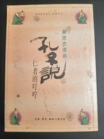 蔡志忠签名并带漫画一幅巜老子说》