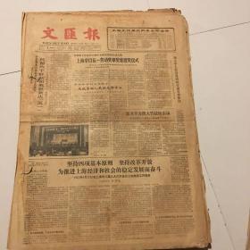文汇报 1987年5月1日-31日 (原版报合订) 老报纸:文汇报1987年5月合订本(1-31日全) 少29日一份