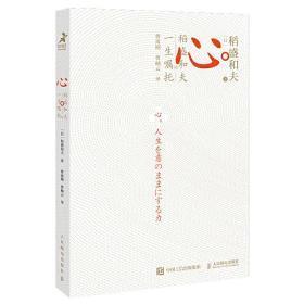 心 稻盛和夫的一生嘱托 [日]稻盛和夫 人民邮电出版社 正版书籍