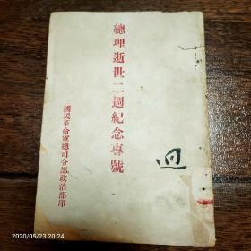 稀见珍品,总理逝世二周年纪念专号,民国16年2月出版,第一次国共合作时期,蒋介石清共前夕稀见史料。品美