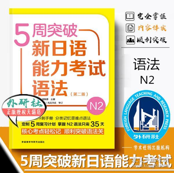 5周突破新日语能力考试语法N2(第2版)