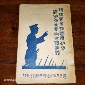 稀见珍品,蒋总司令在迁都南京阅兵典礼训话,民国26年5月版,蒋介石清共刚开始时期,国民革命军总司令部,封面蒋介石像,品美