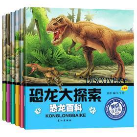 恐龙大探索恐龙星球侏罗纪彩图注音版恐龙王国动物百科全书正版恐龙历险记动物百科全6册3-9岁睡前故事书幼儿恐龙大揭秘绘本故事