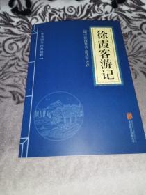 徐霞客游记 中华国学经典精粹