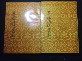 苕溪渔隐丛话 前集后集两册全 1982年台湾版