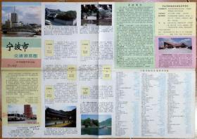 宁波市交通旅游图