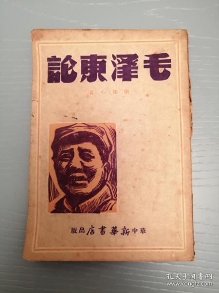 民国华中新华书店版,毛泽东论一册全,只印2000册,整体品相好!