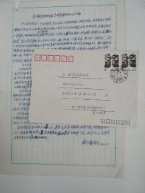 纺织学家 蒋乃镛 信札一通带封关于吴欣奇传略
