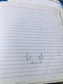 柯杨,著名民俗学家,兰州大学教授1962年日记一本,里面有十几首花儿,毛主席诗词等曲谱,全是柯杨手写,还有十几页手稿散页,动物老剪纸