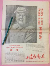 文革,报纸,上海红卫兵,红5号