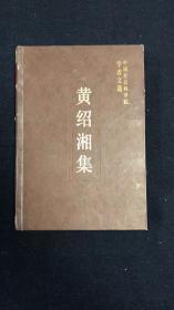 黃紹湘 簽名本 黃紹湘集 (全1冊)(簽名本)