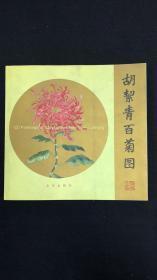 胡絜青 簽名本 胡絜青百菊圖(全1冊)(簽名本)