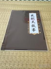 刘继卣连环画精选    武则天故事  一版一印。