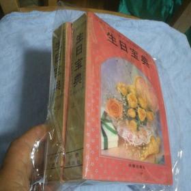 生日宝典 (上下)(1993一版一印)