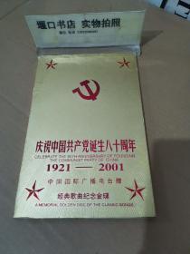 庆祝中国共产党诞生八十周年1921——2001(经典歌曲纪念金碟)