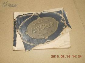 33824  民国十一年再版《粤曲风琴谱》初集  陈澍森 编译