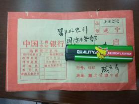 实寄封:中国工商银行,农业银行专属挂号封