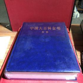 中国大百科全书军事